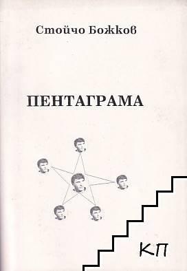 Пентаграма