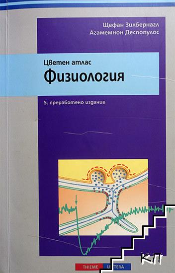 Цветен атлас: Физиология