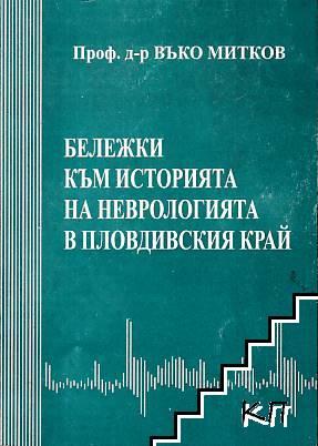 Бележки към историята на неврологията в Пловдивския край