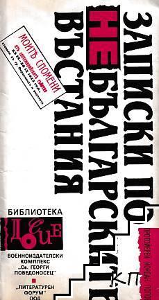 Записки по небългарските въстания