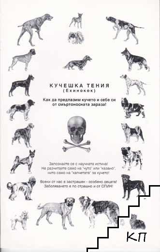 Кучешка тения (Ехинокок)