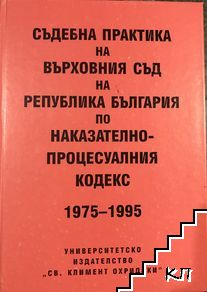 Съдебна практика на Върховния съд на Република България по Наказателно-процесуалния кодекс 1975-1995