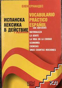 Испанска лексика в действие