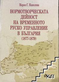 Нормотворческата дейност на временното руско управление в България (1877-1879)
