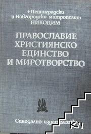 Православие, християнско единство и миротворство. Част 2