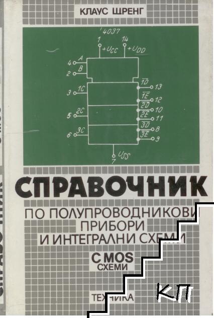 Справочник по полупроводникови прибори и интегрални схеми: CMOS схеми