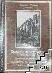 """Сборник аскетически писания, извлечени от отечниците на обителта """"Свети Сава Освещени"""" близо до Йерусалим"""
