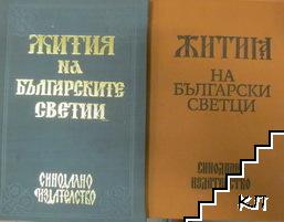 Жития на българските светии. Том 1-2