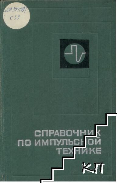 Справочник по импульсной технике