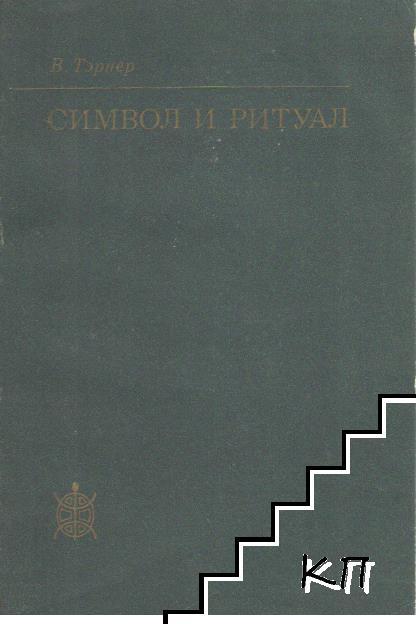 Символ и ритуал
