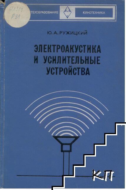 Электроакустика и усильвательные устройства