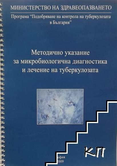 Методично указание за микробиологична диагностика и лечение на туберкулозата