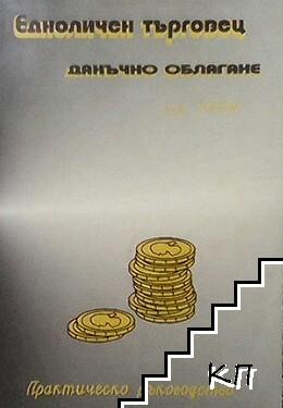 Едноличен търговец - данъчно облагане за 1994