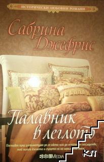 Палавник в леглото