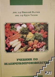 Учебник по зеленчукопроизводство