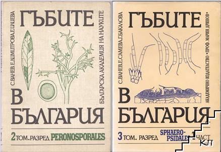 Гъбите в България. Том 2-3