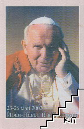 Апостолическо пътуване на Негово Светейшество Папа Йоан Павел II в България