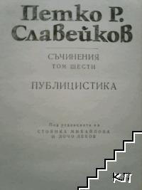 Съчинения в осем тома. Том 6: Публицистика (Допълнителна снимка 1)