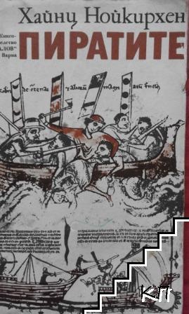Пиратите