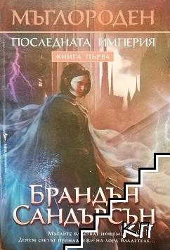 Мъглороден. Книга 1: Последната империя