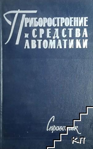 Приборостроение и средства автоматики. Справочник в пяти томах. Том 1-5