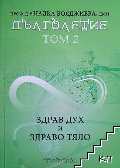 Дълголетие. Том 2: Здрав дух и здраво тяло