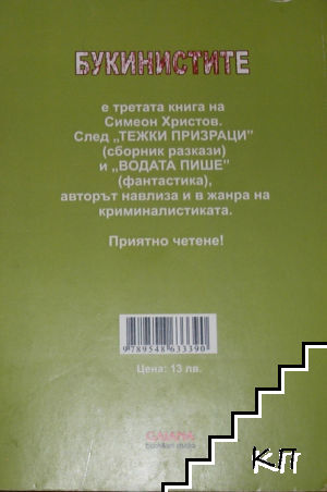 Букинистите (Допълнителна снимка 1)