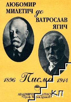 Любомир Милетич до Ватрослав Ягич. Писма 1896-1914 г.