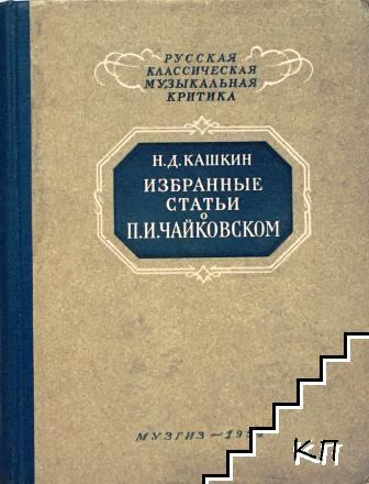 Избранные статьи П. И. Чайковском