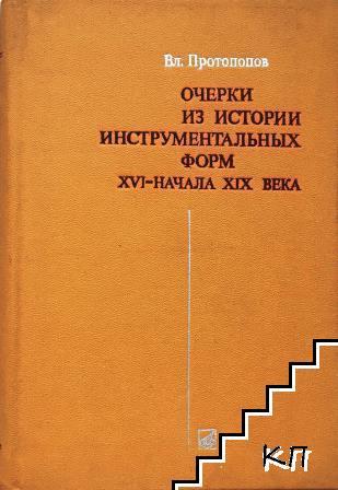 Очерки из истории инструментальных форм XVI - начала XIX века