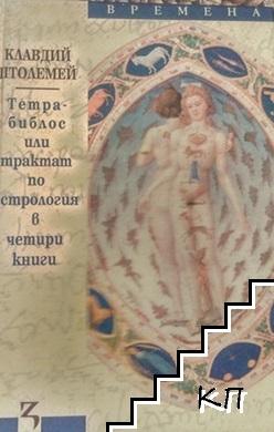 Тетрабиблос, или трактат по астрология в четири книги. Книга 3