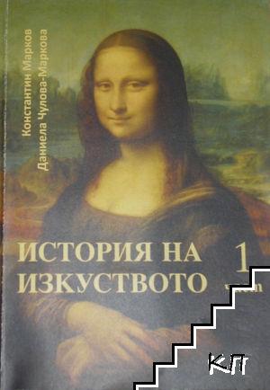 История на изкуството. Част 1