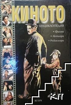 Киното