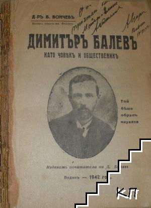 Димитъръ Балевъ като човекъ и общественикъ