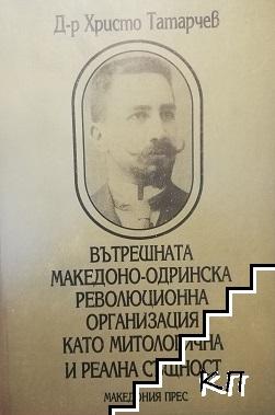 Вътрешната Македоно-Одринска революционна организация като митологична и реална същност