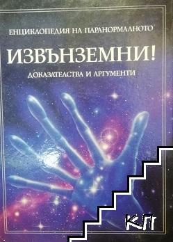 Енциклопедия на паранормалното: Извънземни!