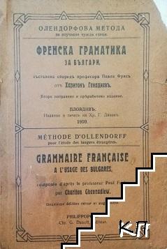 Френска граматика за българи