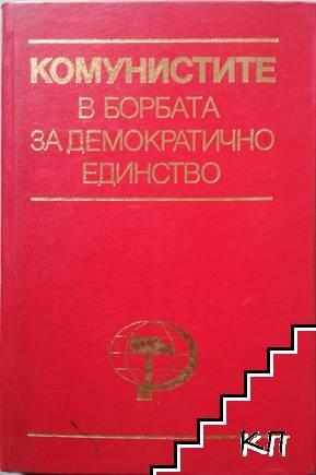 Комунистите в борбата за демократично единство