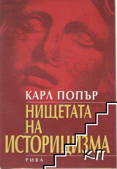 Нищетата на историцизма