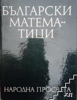Български математици