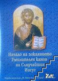 Начало на покаянието. Умилителен канон на Сладчайшия Иисус