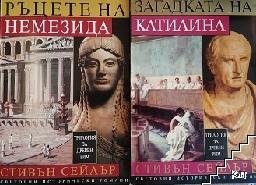 Трилогия за Древен Рим. Том 2-3