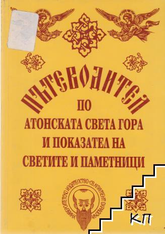 Пътеводител по атонската Света Гора и показател на светите и паметници