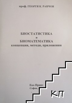Биостатистика и биоматематика