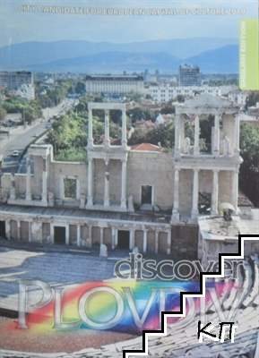 Discover Plovdiv