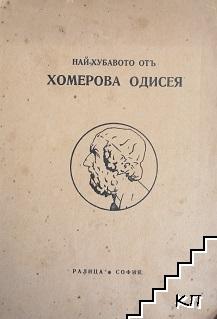 Най-хубавото отъ Хомерова Одисея