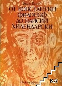 От Константин Философ до Паисий Хилендарски