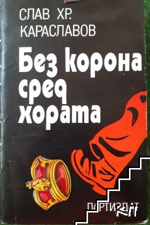 Без корона сред хората
