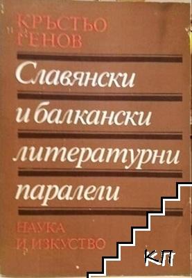 Славянски и балкански литературни паралели