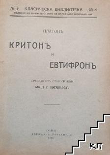 Критонъ и Евтифронъ